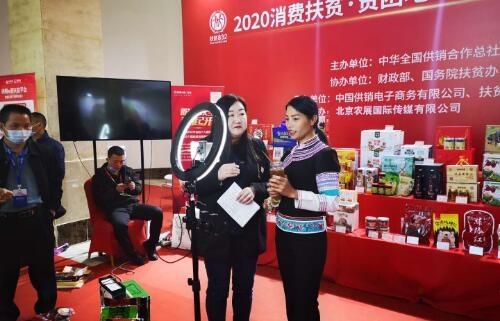 1.2萬款產品集中亮相 消費扶貧讓農副產品走出深山-中國商網|中國商報社3