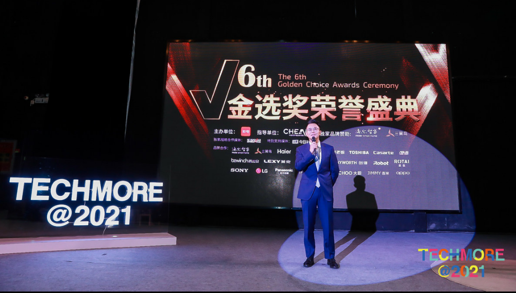 第六届中国智慧家庭大会金选奖评选结果发布